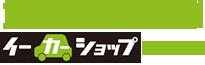おまかせパック|エコ・ピット21(福島市)|新車リース 中古車 カーボンクリーン ザーレンオイル取扱い